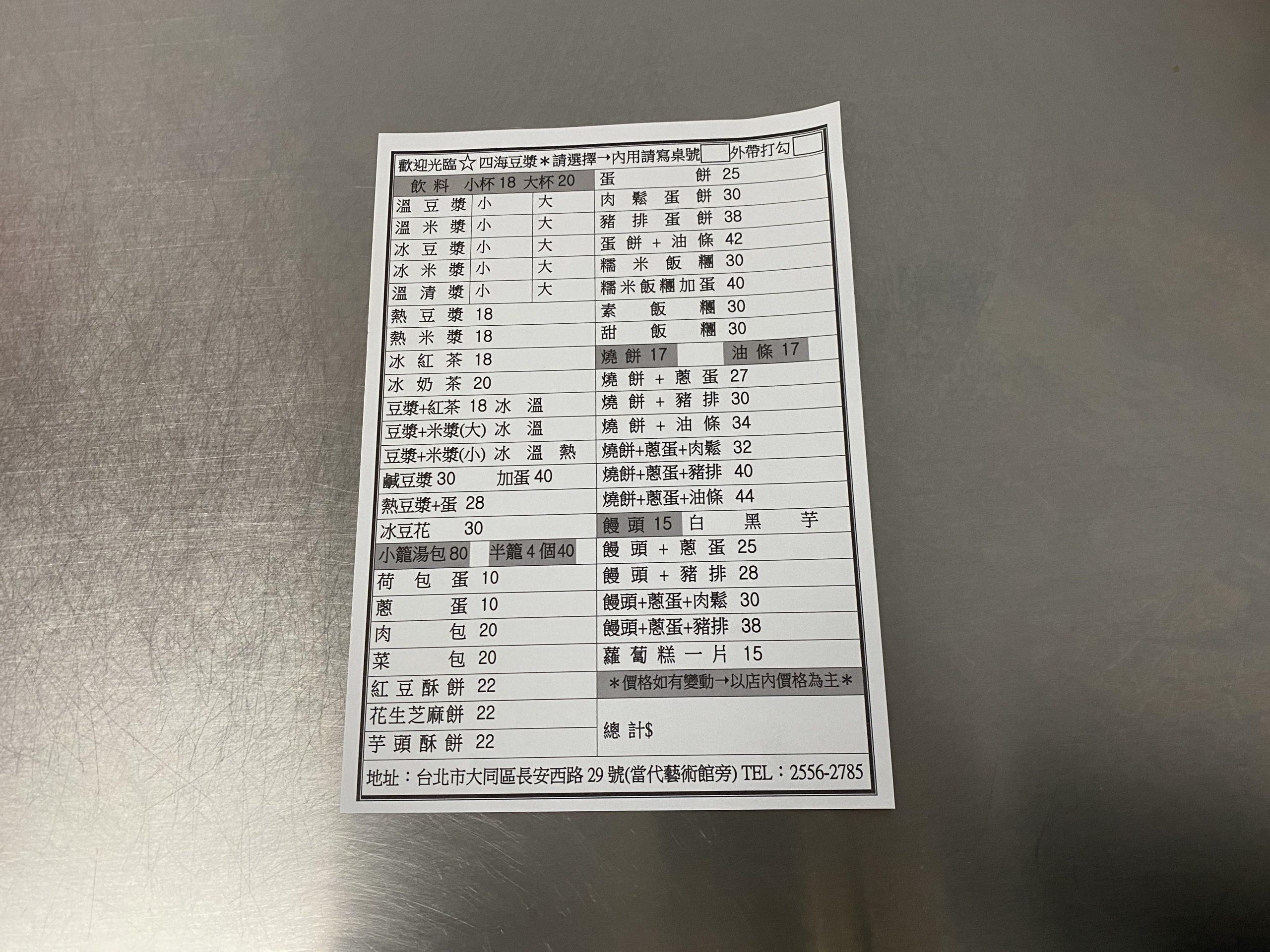 四海豆漿大王 » 中山站台北豆漿老店日韓旅客也知道!台北早餐推薦