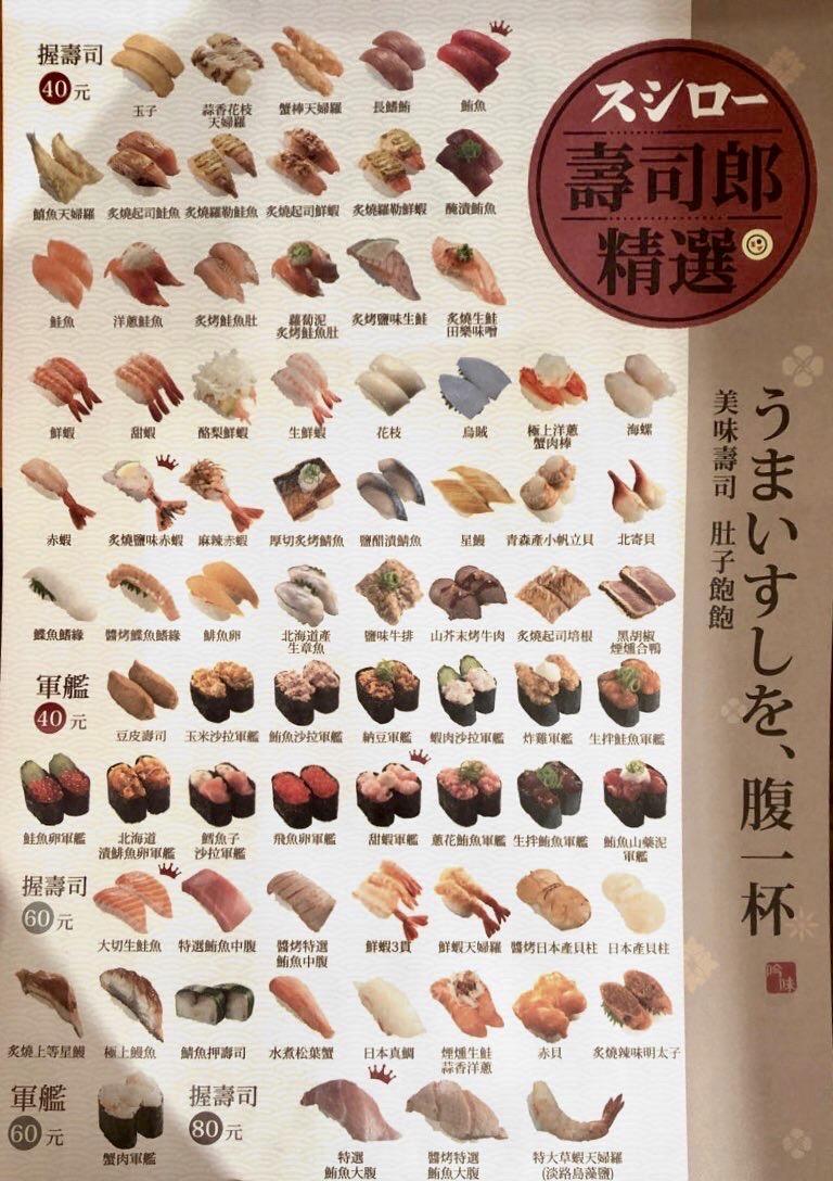 壽司郎菜單